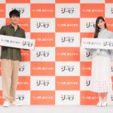 コミックシーモア新CM発表会に竹内涼真さん、中条あやみさんが登場!二人のアイデアで「マンガ愛」溢れるキャンペーンが実現