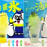 『CHUBBY AIRLINES』の夏メニュー!オリジナルかき氷「デカ盛り氷」&「甘くない大人の酒氷」登場!!