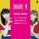 SAKA-SAMAが現体制1周年ライブ&3か月連続シングルリリース決定!第一弾シングルフル試聴動画を公開
