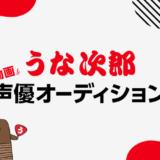 LINE LIVEで「うな次郎」PR動画声優オーディションが開催!