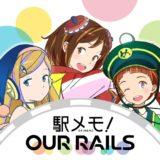 ユーザー共同運営型位置ゲーム 「駅メモ! Our Rails」が登場!リリース記念キャンペーンを開催