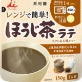 おうちでホッと一息。井村屋からお湯・牛乳不要の「レンジで簡単ほうじ茶ラテ」が登場