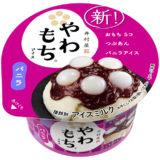 井村屋の「やわもちアイスシリーズ」が大幅リニューアル!さらなるおいしさ+へ