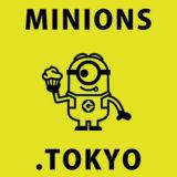 「ミニオン」の公式オンラインショッピングストア「ミニオンズ ドット トーキョー」がリニューアルオープン!