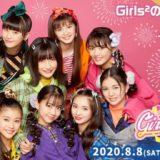 Girls²のスペシャルイベントが那須ハイランドパークで期間限定開催!フォトブース&カーニバルゲームで楽しもう♪