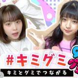 グミの日(9.3)に向けて「#キミグミ」キャンペーンスタート! ひかりんちょ、さくら、MINAMI、karen.がアンバサダーに就任