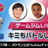 ポケモンバトルWEB番組「ポケモンゲームジム LIVE」放送決定!あばれる君や山本ひろし、松丸亮吾などさまざまなゲストも登場