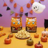 キャラメルコーンからかぼちゃとプリンの「パンプキンプリン味」が新登場!楽しいパッケージのハロウィン限定商品♪