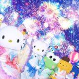 ピューロランド初のオンライン花火大会「おうちでKAWAII 盆踊り花火大会 in Puroland」が開催!サンリオキャラクターたちと夏の思い出を作ろう