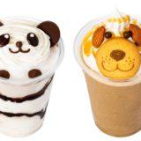 【東京ソラマチ限定】おこしのコンセプトショップ「pon pon×Chris.P」からドッグ&パンダのフローズンドリンクが新発売!