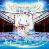 """シナモロールが""""アイドル""""としてCDデビュー! リード曲「ふれーふれーがんばれー!」 配信&MVオフショットも♪"""