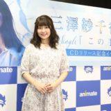 三澤紗千香が配信イベントを開催!1stシングルMVの撮影エピソードなど公式レポートが到着